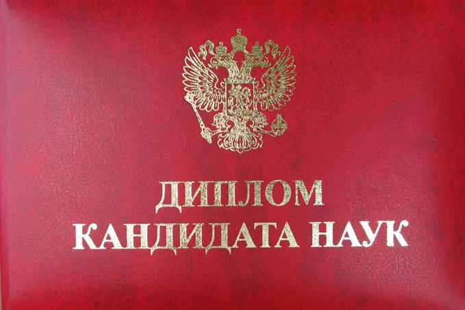 Хуторской А В Как выбрать тему диссертации  Курс соискателя доктор наук